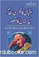 iqbal-ka-fikri-nizam-aur-pakistan-ka-tasawar