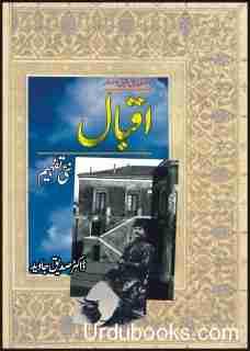 iqbal-nai-tafheem