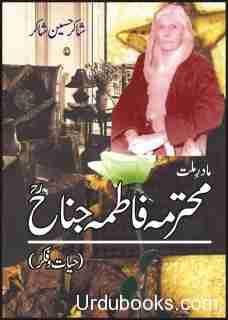 maader-e-mellat-mohtarma-fatima-jinnah-hayat