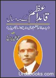 quaid-e-azam-kay-maho-saal