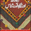 sindh-aur-nigah-qadar-shanas