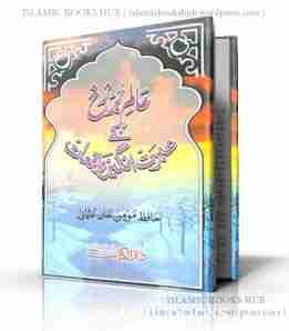 aalam-e-barzakh-kay-ibrat-angaiz-waqyaat