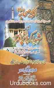 akabir-sahabah-aur-shuhada-e-karbala-par-iftera