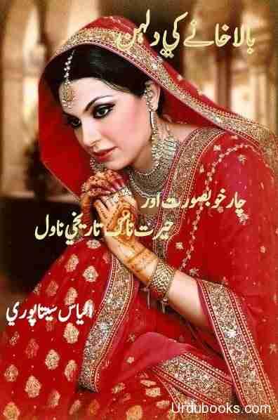 Bala Khanay Ki Dulhan