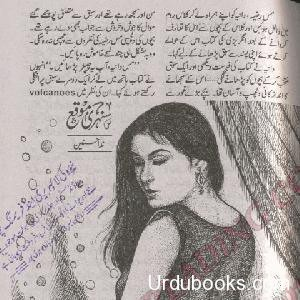 Sunehri mouka by Nida Hussain