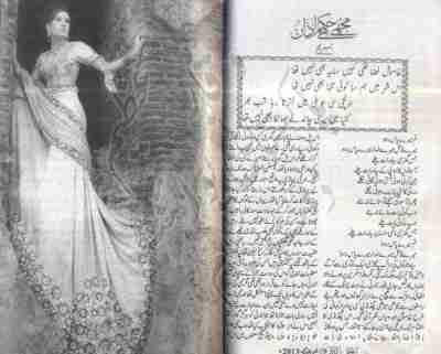 Mujhe Hai Hukam E Azaan Umme Maryam