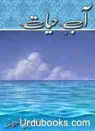 Aab-E-Hayat